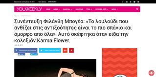 Συνέντευξη Φιλάνθη Μπογέα